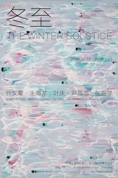 "Poster of the Winter Solstice 398x598 - Gallery 55 presents ""The Winter Solstice"" featuring five young artists in Shanghai"