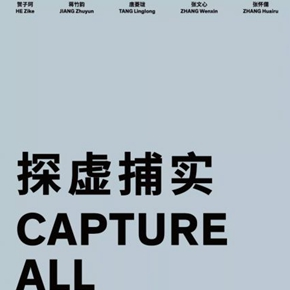"PPPP presents ""Caputure All"" showcasing works by five young artists"