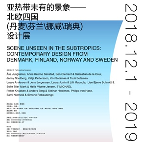 "He Xiangning Art Muesum presents ""Scene Unseen in the Subtropics: Contemporary Design from Denmark, Finland, Norway and Sweden"""