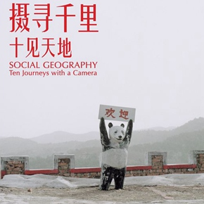 "SCôP presents ""Social Geography: Ten Journeys with a Camera"" in Shanghai"