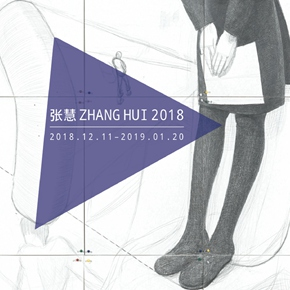 "Long March Space presents ""Zhang Hui 2018"" opening on December 11"