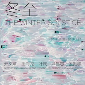 """Gallery 55 presents """"The Winter Solstice"""" featuring five young artists in Shanghai"""