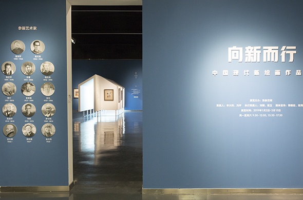 "00 featured image of the exhibition - A Review of Modern Painting in China: ""Moving Towards New Painting—China Modern New Painting Exhibition"" was unveiled"