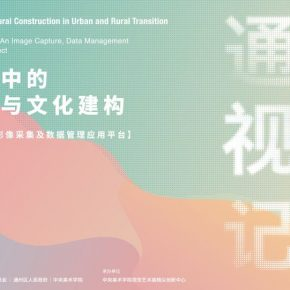 Poster of The Visual Archive and Cultural Construction in Urban and Rural Transition