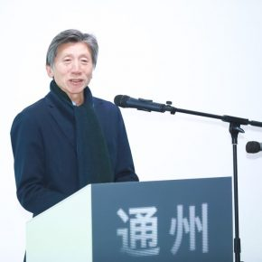 Fan Di'an, President of the Central Academy of Fine Arts, addressed at the ceremony