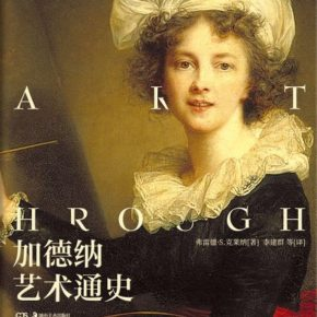 "Chinese version of the 15th edition of the book ""Gardner's Art Through The Ages"""