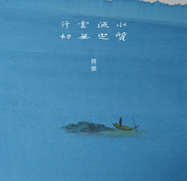 "Covers of Mo Bao's Pure Music Album ""Floating Clouds and Flowing Water"", 2016"