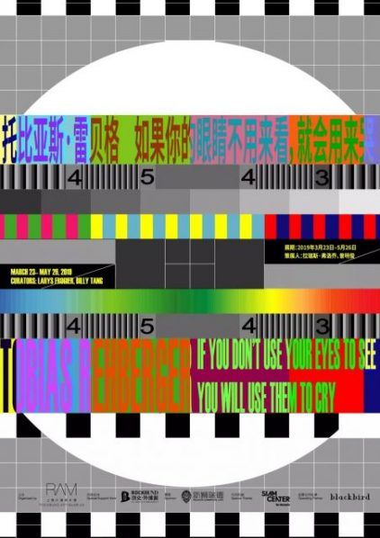 "Poster of ""If you don't use your eyes to see you will use them to cry"" 422x598 - The Rockbund Art Museum announces German artist Tobias Rehberger's solo show opening on March 23"