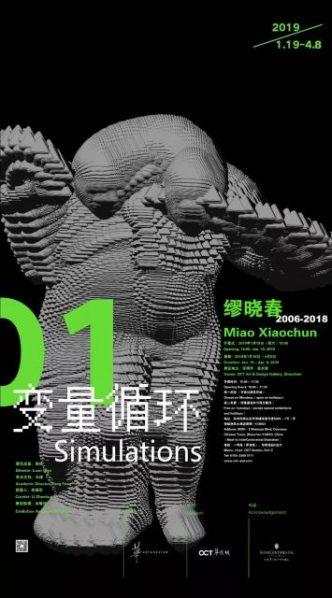 """Poster of 01 Simulations Miao Xiaochun 2006 2018 332x598 - OCT Art & Design Gallery presents """"01 Simulations: Miao Xiaochun 2006-2018"""" in Shenzhen"""