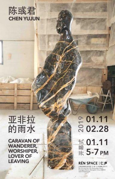 Poster of Chen Yujun 384x598 - Rén Space presents Chen Yujun's latest solo exhibition in Shanghai