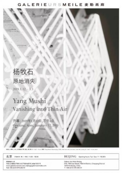 "Poster of Yang Mushi Vanishing into Thin Air 422x598 - Galerie Urs Meile Beijing presents ""Vanishing into Thin Air"" featuring the work by Yang Mushi"