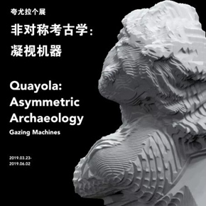 HOW Art Museum announces Italian artist Quayola's first exhibition in China opening on March 23