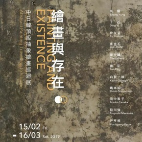 "Tang Contemporary Art presents ""Painting and Existence"" in Hong Kong"