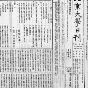 "A Detailed Report on ""The Opening of the First Chinese National Art School"" published on Peking University Daily News on April 18, 1918"