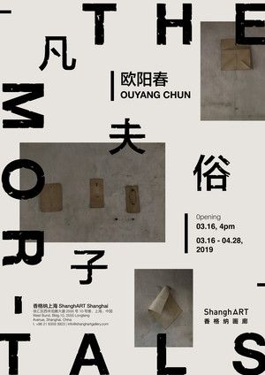 "Ouyang Chun The Mortals - ShanghART Gallery presents Ouyang Chun's solo exhibition ""The Mortals"" in Shanghai"