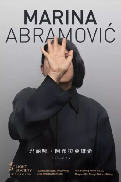 Poster of Marina Abramović 397x598 - Light Society announces Marina Abramović's solo exhibition opening on March 15