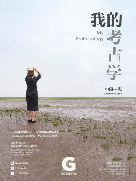 "Poster of My archaeology 449x598 - Kazushi Nakada's Art Project ""My Archaeology"" Exhibiting at Shanghai Museum of Glass"