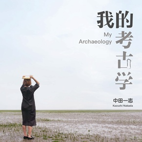 "Kazushi Nakada's Art Project ""My Archaeology"" Exhibiting at Shanghai Museum of Glass"