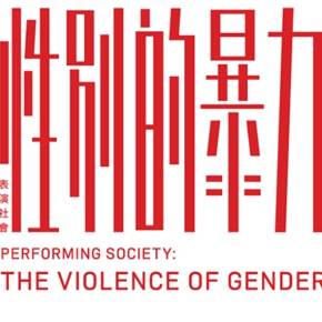 "MUSEUM MMK FÜR MODERNE KUNST presents ""Performing Society: The Violence of Gender"" in Hong Kong"