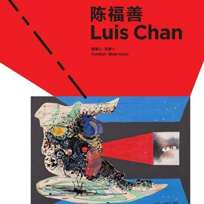 "Power Station of Art presents ""Luis Chan"" in Shanghai"