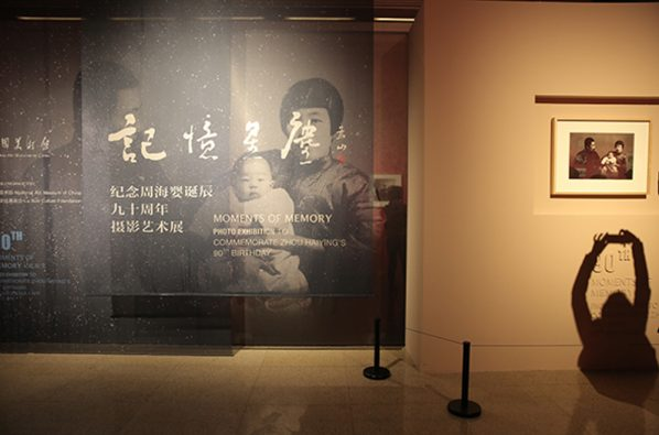 "590 598x395 - Moments of Memory: A Retrospective of Zhou Haiying's Photography of the ""Private Memory of Post-Lu Xun Era"""