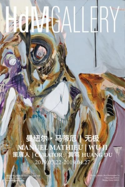 "Poster 400x598 - HdM Gallery announces ""Wu Ji"" featuring the work by Haitian painter Manuel Mathieu"
