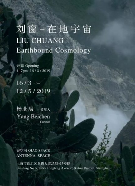 Poster of Earthbound Cosmology 434x598 - Liu Chuang's latest solo show will be presented by Qiao Space in Shanghai