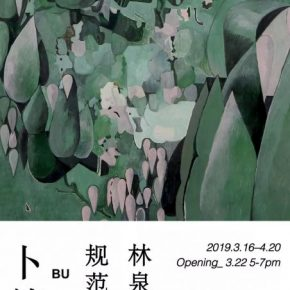 "Poster of Empirical Scenery 290x290 - Gallery Vacancy presents ""Empirical Scenery: Bu Di Solo Exhibition"" in Shanghai"