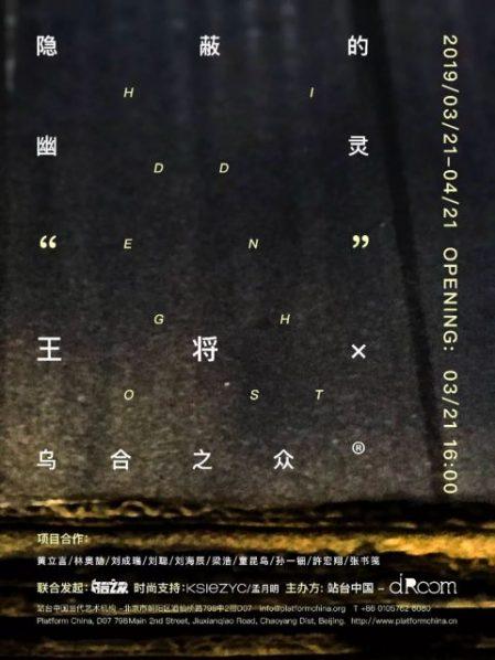 "Poster of Hidden Ghost 449x598 - Platform China-droom project space presents ""The Hidden Ghost"" in Beijing"
