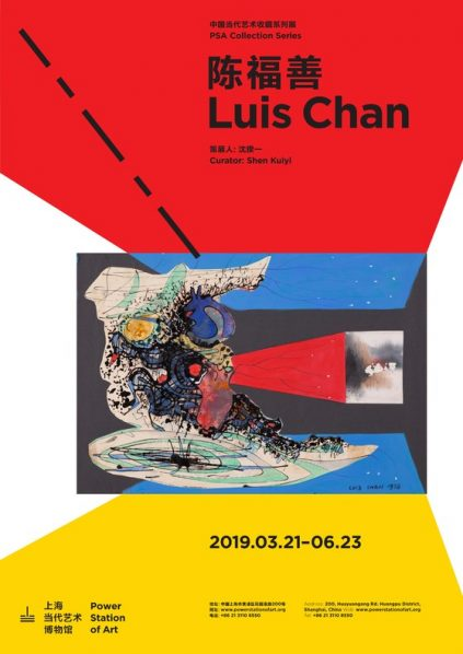 "Poster of Luis Chan 423x598 - Power Station of Art presents ""Luis Chan"" in Shanghai"