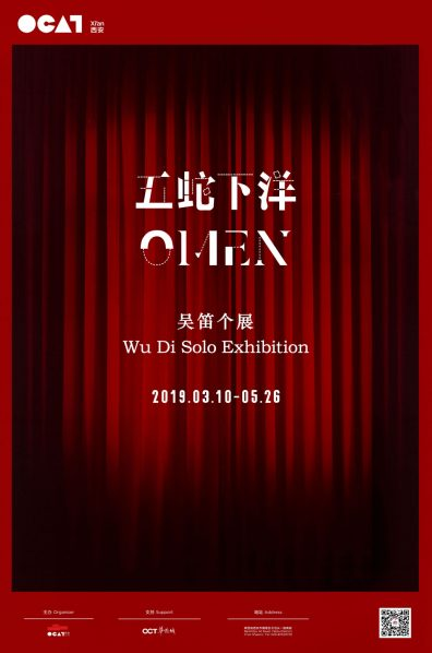 "Poster of OMEN 396x598 - OCAT Xi'an presents ""OMEN: Wu Di Solo Exhibition"""