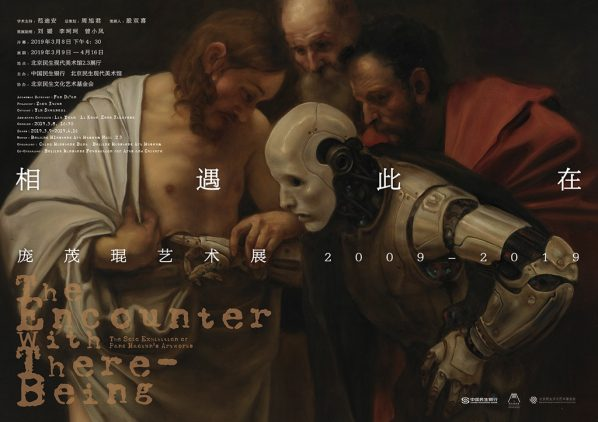 "Poster of Pang Maokun 598x422 - Minsheng Art Museum presents ""The Encounter with There-Being: the Solo Exhibition of Pang Maokun's Artworks"" in Beijing"