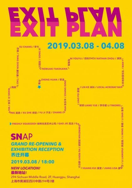 "Poster of SNAP 422x598 - SNAP presents ""EXIT PLAN"" featuring 29 contemporary artists and art collectives in Shanghai"
