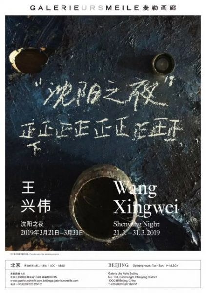 "Poster of Shenyang Night 422x598 - Galerie Urs Meile announces ""The Code of Physiognomy & Shenyang Night: Wang Xingwei Solo Exhibitions"" opening on March 21"