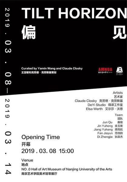 "Poster of Tilt Horizon 419x598 - AMNUA presents the group exhibition ""Tilt Horizon"" in Nanjing"
