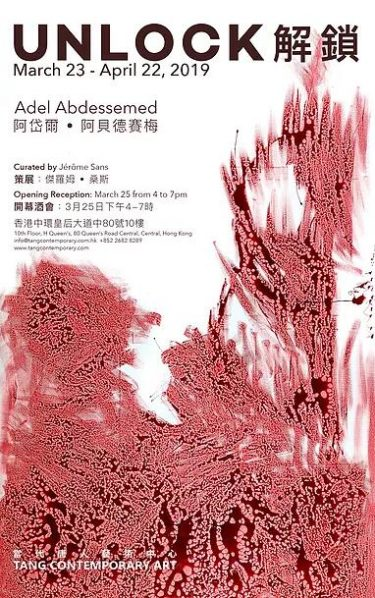"""Poster of UNLOCK 375x598 - Tang Contemporary Art presents """"Unlock"""" featuring the work by Adel Abdessemed in Hong Kong"""