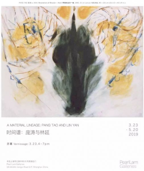 """Poster.webp  506x598 - Pearl Lam Galleries present """"A Material Lineage"""" featuring works by mother and daughter Chinese artists Pang Tao and Lin Yan"""