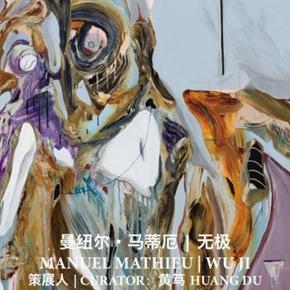 "HdM Gallery announces ""Wu Ji"" featuring the work by Haitian painter Manuel Mathieu"