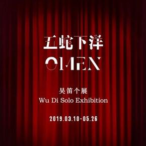 """OCAT Xi'an presents """"OMEN: Wu Di Solo Exhibition"""""""