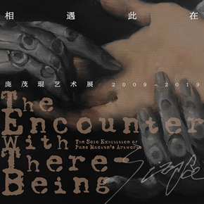 "Minsheng Art Museum presents ""The Encounter with There-Being: the Solo Exhibition of Pang Maokun's Artworks"" in Beijing"