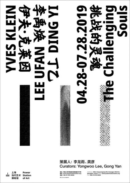 00 Poster 1 423x598 - The Challenging Souls: Yves Klein, Lee Ufan, Ding Yi will be presented at Power Station of Art