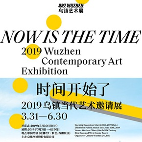 """Now Is the Time: 2019 Wuzhen Contemporary Art Exhibition"" was unveiled"