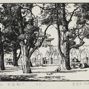 Song Yuanwen, Under the Ancient Cypress, 1958; black and white woodcut, 17×22cm
