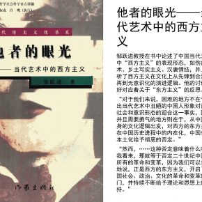 The First Monograph by Zou Yuejin, The Eye of Others—Occidentalism in Contemporary Art (The Writers' Publishing House, 1996)
