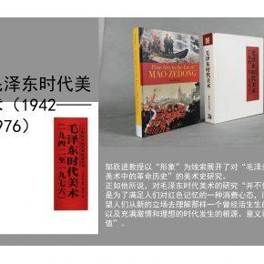Fine Arts in Mao Zedong's Era, 1942-1976 (Hunan Arts Publishing House, 2005)