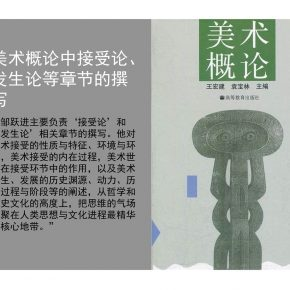 Zou Yuejin participated in the chapters of Introduction to Art (Higher Education Press, 2008)