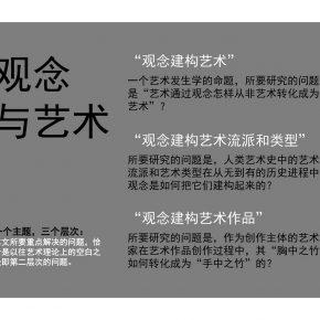 Zou Yuejin, Idea and Art (Hunan Arts Publishing House, 2019)