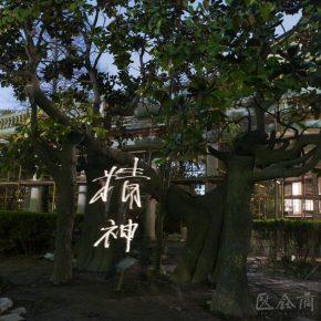 Qiu Zhijie, Where-Waiting, ,80x80cm(framed, 120x100cm)2010