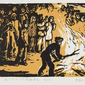Song Yuanwen, For 61 Class Brothers No. 9, 1960; colored woodcut, 29×27cm