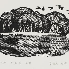 48 Song Yuanwen, Nameless Island, 1986; black and white woodcut, 14×18cm
